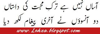Aasan Nahin Tarq E Muhabbat Ki Dastaan  Do Aansuon Ne Aakhiri Paigaam Likh Diya