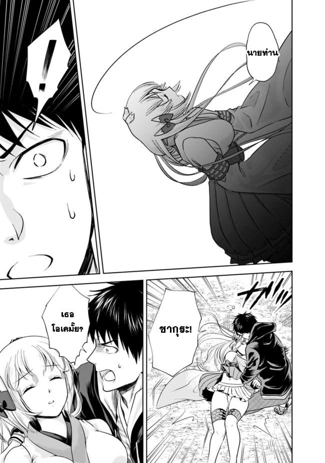 Ore no Ie ga Maryoku Spot datta Ken - Sundeiru dake de Sekai Saikyou - หน้า 3