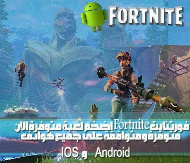 اضخم لعبة حتى الآن ,فورتنايت Fortnite  متوفرة ومتوافقة على جميع هواتف الاندرويد  و IOS