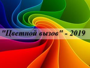 """Конкурс Coloured Challenge или """"Цветной вызов - 2019/2020"""""""