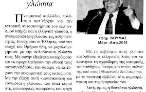 Η ελληνική γλώσσα - του Κ. Δεσποτόπουλου