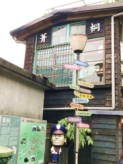 菁桐老街~古老煤礦之城
