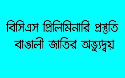 বাংলাদেশ বিষয়াবলী@ বাঙালী জাতির অভ্যুদ্বয়
