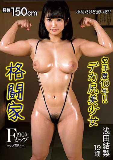 MOT-237 Karate History 10 Years! !Deca Ass Pretty Fighter Yuri Asada 19 Years Old Height 150cm F Cup (90cm) Hip 95cm