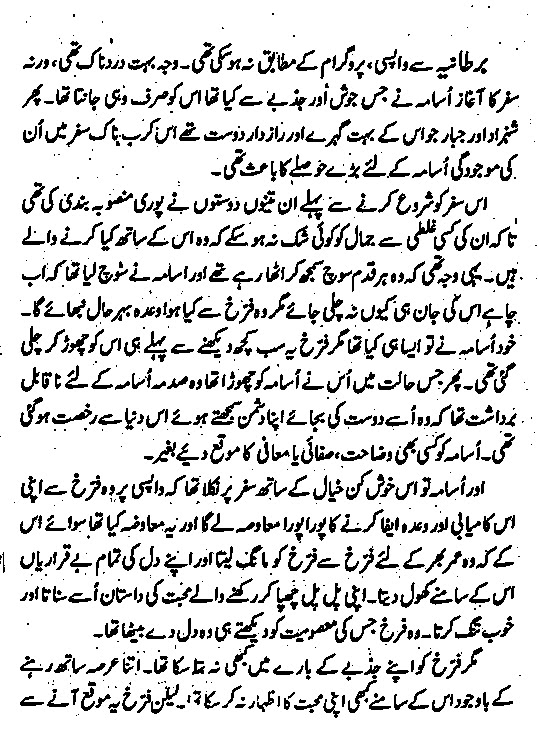 Love Story Book in Urdu Free Download PDF