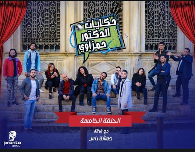 """المسلسل الإذاعي """"حكايات الدكتور حمزاوي"""" للمرة الثانية علي Pronto fm"""