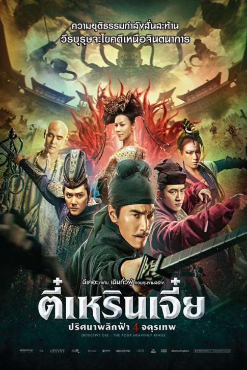 Detective Dee The Four Heavenly Kings (2018) ตี๋เหรินเจี๋ย ปริศนาพลิกฟ้า 4 จตุรเทพ