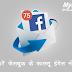 [How to turn off Facebook email notifications in Hindi] ऐसे बंद करें फेसबुक के फालतू ईमेल नोटिफिकेशन
