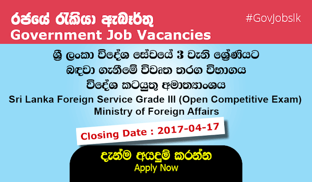 Sri Lankan Government Job Vacancies at Ministry of Foreign Affairs Sri Lanka Foreign Service Grade III (Open Competitive Exam)