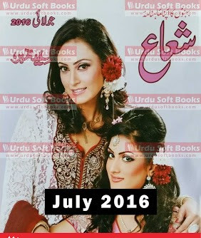 Free Download PDF Monthly Shuaa Digest July 2016