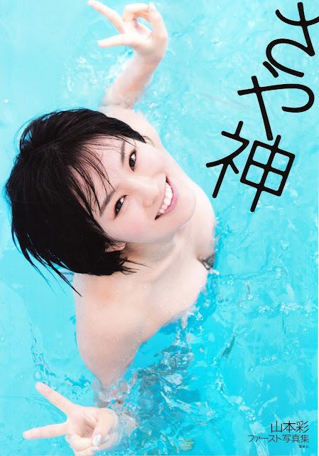 Download Yamamoto Sayaka -1st photobook- Sayagami