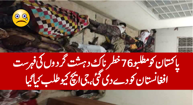 Afghan officials summoned to GHQ, asked to handover 76 'most wanted' terrorists