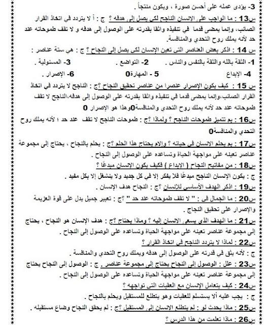 ملزمة لغة عربية للصف السادس الابتدائي الترم الأول 2017