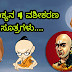 ಚಾಣಕ್ಯನ 4 ಆಕರ್ಷಣಾ ಸೂತ್ರಗಳು : 4 Tips to Impress anyone by Chanakya