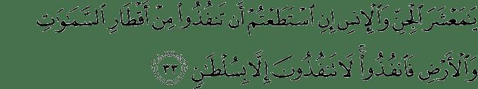 Surat Ar-Rahman Ayat 33