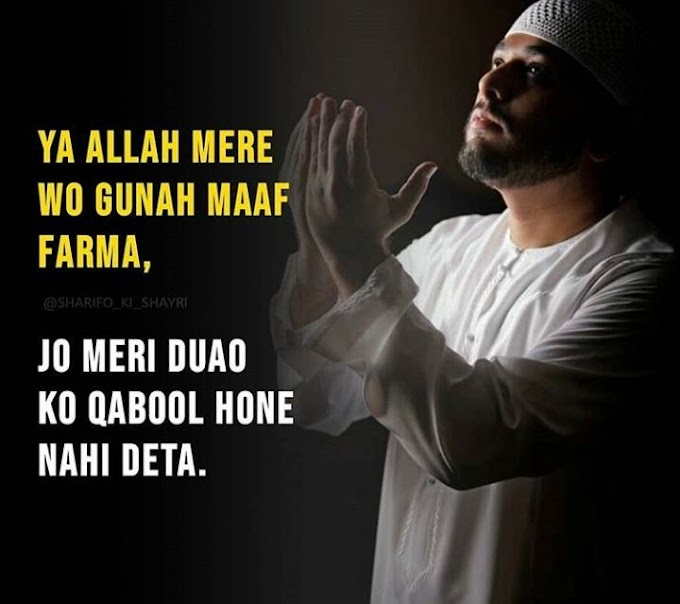 51+ Islamic Quotes, Islamic Quotes in Urdu Images about Life, Inspirational & Love