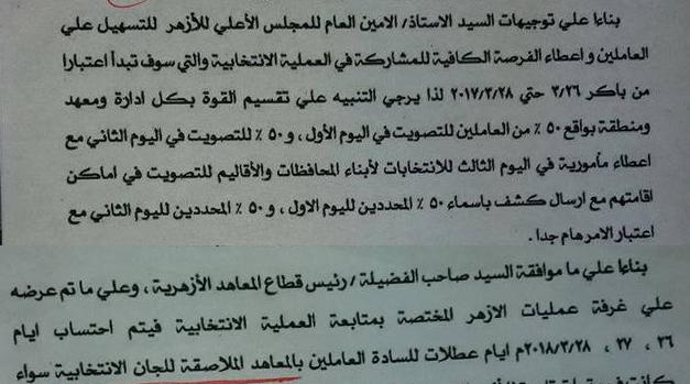 تعليمات بدءا من 26 مارس بتقسيم العاملين بالحضور يوم واحد ايام الانتخابات بجميع المدارس وعطلات رسمية لتلك الفئات