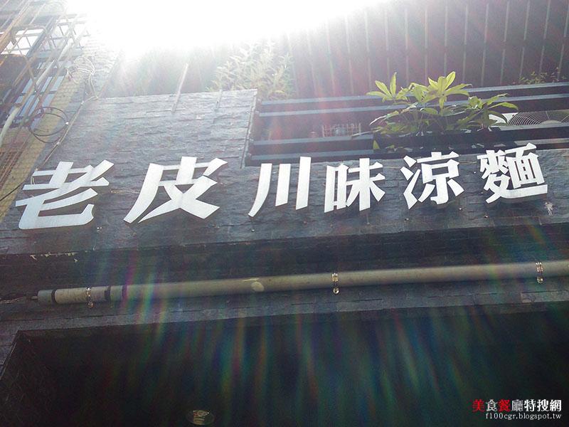 [南部] 高雄市苓雅區【老皮涼麵】夏日的開胃美食