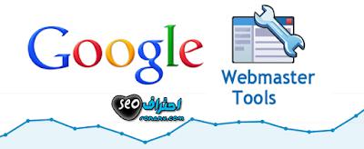 اضافة موقعك فى google webmasters