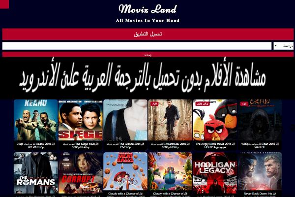 Movizland لمشاهدة الأفلام و المسلسلات بدون تحميل و بالترجمة العربية علئ جهازك الأندرويد
