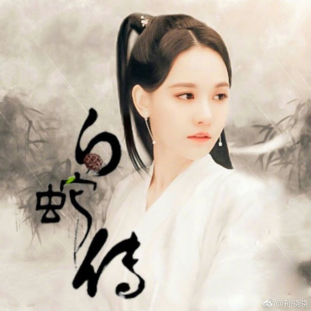 Sun Xiaoxiao The Legend of White Snake (upcoming drama)