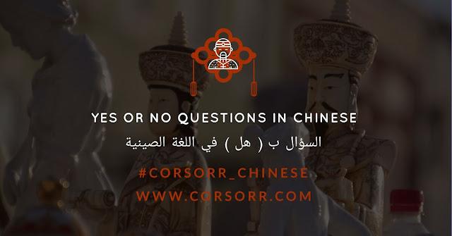 السؤال بنعم او لا في اللغة الصينية
