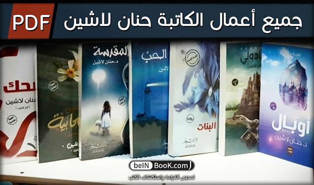 جميع روايات وكتب حنان لاشين