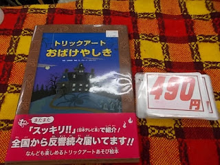絵本 トリックアート おばけやしき 490円