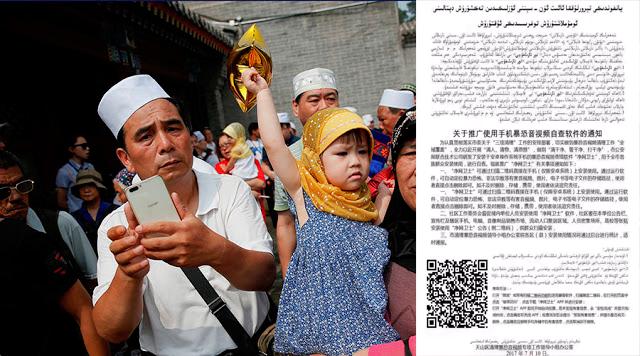الصين ترغم المستخدمين المسلمين على تثبيت تطبيق تجسس على هواتفهم!