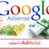شروحات بلوجر : شروط برنامج جوجل ادسنس حول ما تحب إلى ربح مع نشر اعلانات على مدونتك
