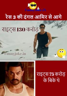 रेस 3 की दंगल आमिर से आगे | फिल्म के राइट्स 130 करोड़ के बेचे गए हैं