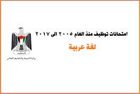 امتحانات التوظيف في التربية والتعليم لغة عربية