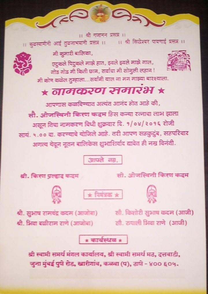 7 namkaran invitation card format in marathi in namkaran format 414 namkaran invitation card format in marathi 488 stopboris Gallery