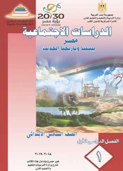 تحميل كتاب الدراسات الاجتماعية للصف السادس الابتدائي الترم الأول من موقع وزارة التربية والتعليم طبعة2019