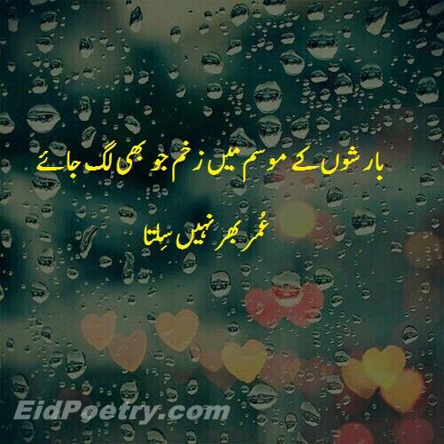 Barison ke mosam mein Barish Shayari Hindi Barish Shayari Urdu Barish Shayari Rain