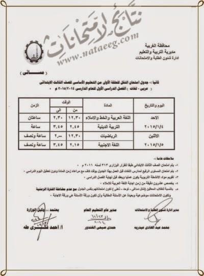 الغربيه: جدول امتحانات الشهاده الابتدائيه الترم الاول 2015 بالصور - الفصل الدراسى الاول
