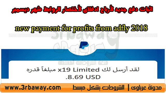 اثبات دفع جديد لأرباح ادفلاى لأختصار الروابط شهر ديسمبر 2018 new payment for profits from adfly