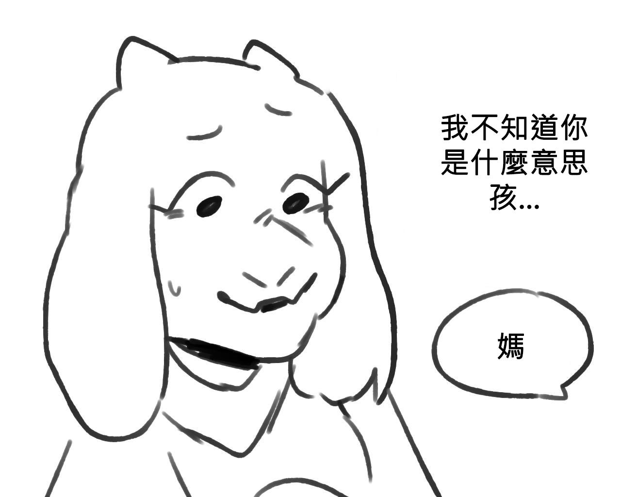 哇塞神奇歐美翻譯密境: neo-asriel Page1~12