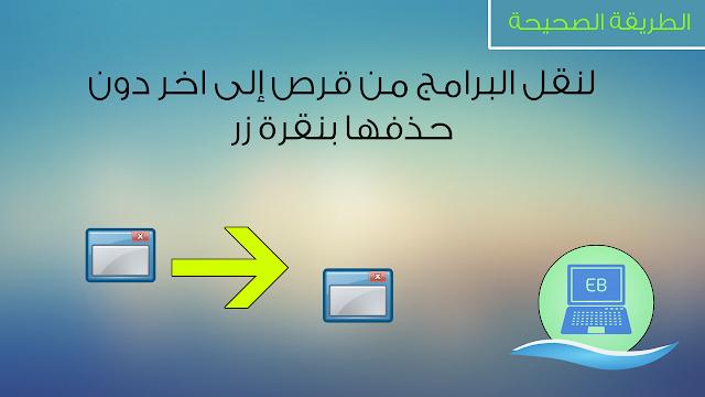 محمد توفيق مؤسس مدونة احتراف البرامج - Mohammed Tawfiq