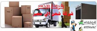 شركة شحن عفش الي مصر 0555984562 - شركة النهر