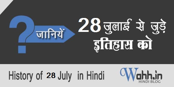 28 -July-Aaj-Ka-itihaas-History