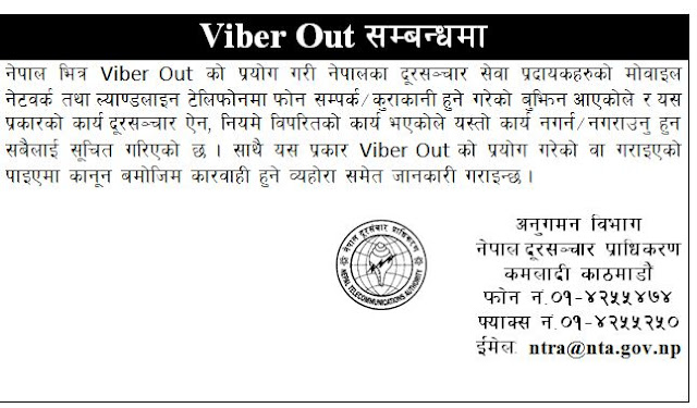 NTA Public Notice on Viber Out
