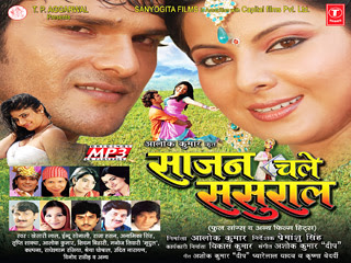 sajan chhale sasural 2012 bhojpuri movie song download. Black Bedroom Furniture Sets. Home Design Ideas