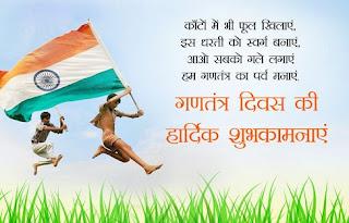 Gantantra Diwas image