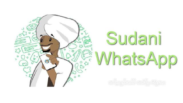 Whatsapp SD ، تطبيق واتساب ، واتساب السوداني ، تحميل واتساب السوداني ،Sudani WhatsApp