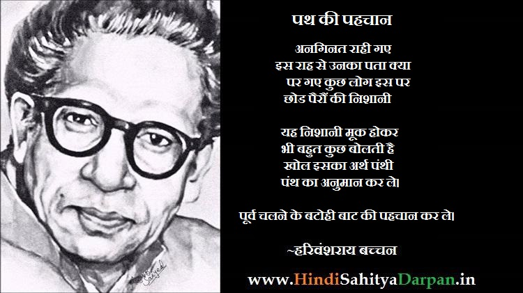 path ki pahchan poem hindi lyrics, inspirational hindi poems by harivansh rai bachchan