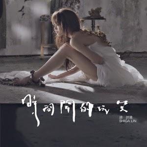 Shiga Lin Si Nga 連詩雅 Shi Jian Kai De Wan Xiao 時間開的玩笑 Chinese Pinyin Lyrics
