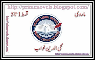 Marvi novel by Muhayud Din Nawab Episode 1 to 5