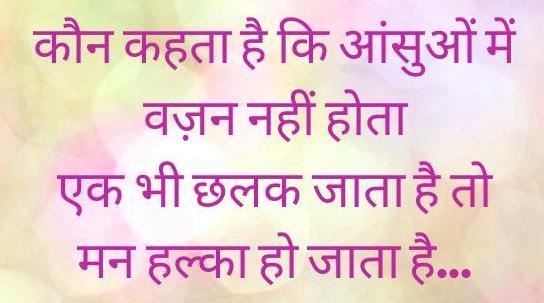 Love Shayari Hindi - Pyaar Dosti Shayari in Hindi 2017 ~ latest ...