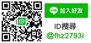 https://line.me/R/ti/p/%40fhz2793i
